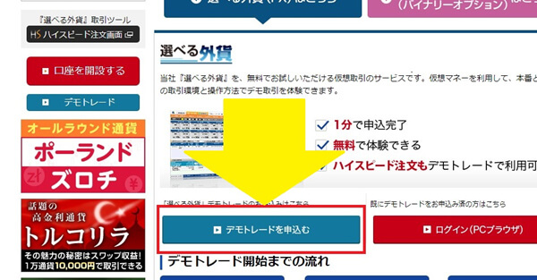 FXプライム 選べる外為オプションのデモトレードを申し込むボタン