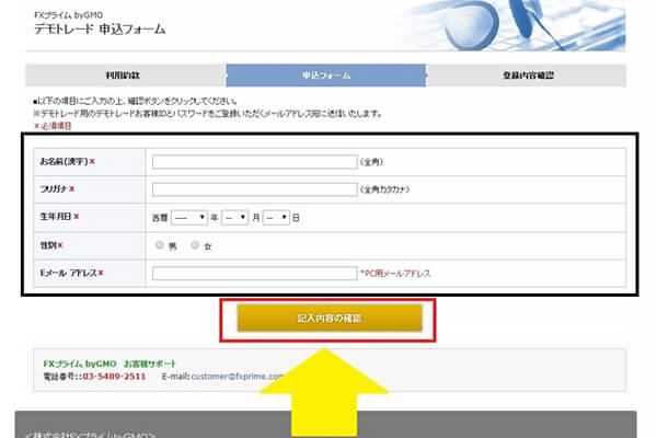 FXプライム 選べる外為オプションのデモトレードの申込フォーム画面