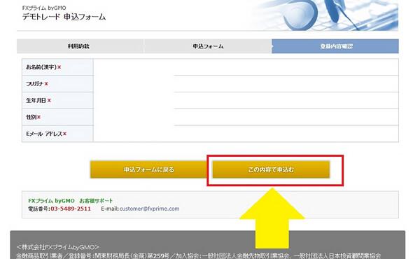 FXプライム 選べる外為オプションのデモトレードの申込フォーム確認画面