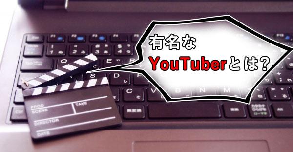 YouTubeでもバイナリーオプションの攻略動画を紹介している人がいる!