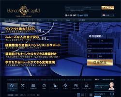 Banco Capital(サービス終了)画像