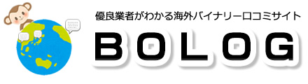 優良業者がわかる海外バイナリー口コミサイト-BOLOG