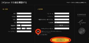 24オプション-口座開設画面