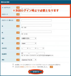 365UPの登録情報入力画面