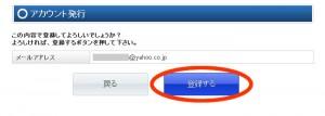 バイオプ口座開設時メールアドレス確認