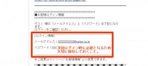 バイオプのログイン情報