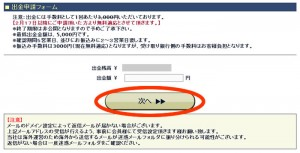 BOBOX-出金申請フォーム