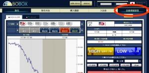 BOBOX-会員情報編集画面へ移動