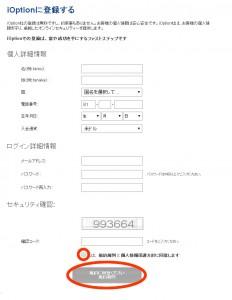 アイオプションの口座開設画面