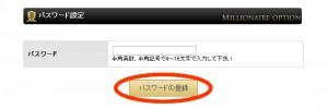 ミリオネアオプションのパスワード設定