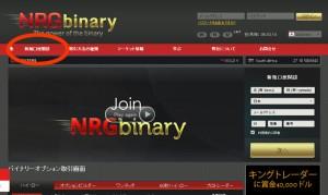 NRGバイナリーの口座開設画面へ移動