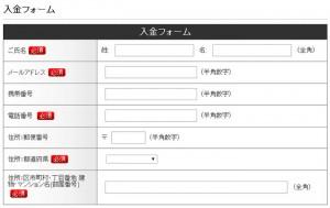 オプテック-入金フォームの記入画面
