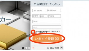 オプションビットの口座開設画面