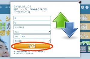 オプションラリーの口座開設画面