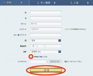 スマートオプションの口座開設画面