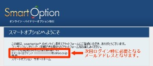 スマートオプション口座開設完了のメール通知