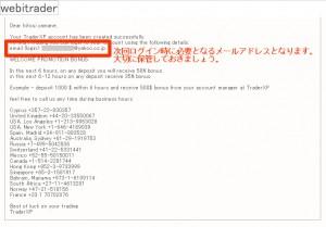 トレーダーXPの口座開設完了メール