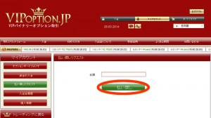 VIPオプション-出金申請フォーム