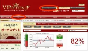 VIPオプション-入金画面へ移動
