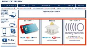 バンク・デ・バイナリ-クレジット以外の入金方法について