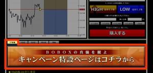 BOBOX-ボーナス・キャンペーン確認方法