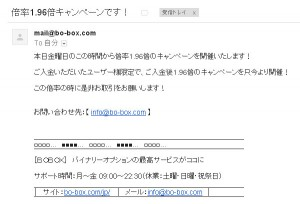 BOBOX-高ペイアウト率キャンペーン