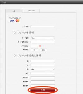 フレンズオプション-クレジット決済画面