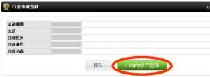 ミリオネアオプション-出金時必要情報確認画面