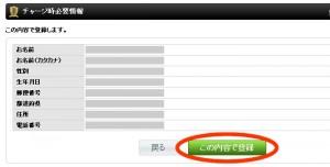 ミリオネアオプション-入金時必要情報確認画面