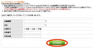 ミリオネアオプション-出金時必要情報設定画面