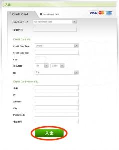 トレーダーXP-クレジット入金フォーム