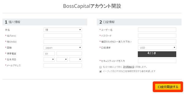 ボスキャピタル-口座開設画面