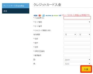 ボスキャピタル-クレジット入金画面