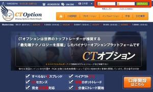 CTオプション-ログイン画面