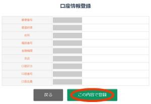 EX-OPTION-出金時必要情報の確認画面