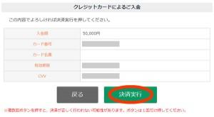 EX-OPTION-クレジット入金確認画面
