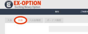 EX-OPTION-出金フォームへ移動