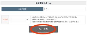 EX-OPTION-出金フォーム