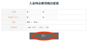 EX-OPTION-入金時必要情報を入力