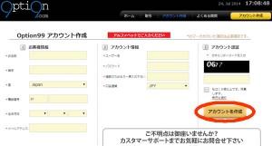 オプション99-アカウント開設画面