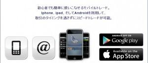 CTオプションのアプリ