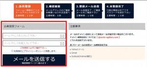 ソニックオプション口座開設メールアドレス入力