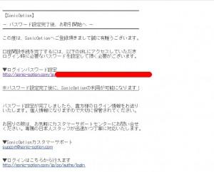 ソニックオプション仮登録のメール