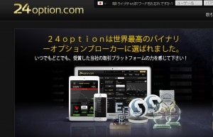 24オプションのTOP画像