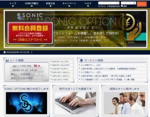 ソニックオプションのTOP画像