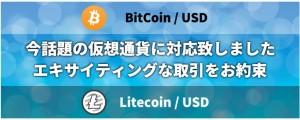 プラチナムオプションビットコイン
