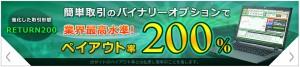 トレード200のRETURN200