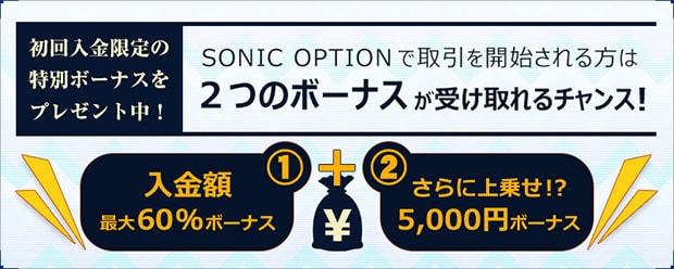 ソニックオプションの初回入金キャンペーン
