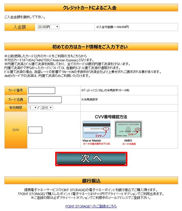 入金方法の例 クレジット