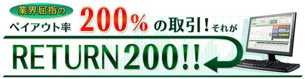 リターン200の例